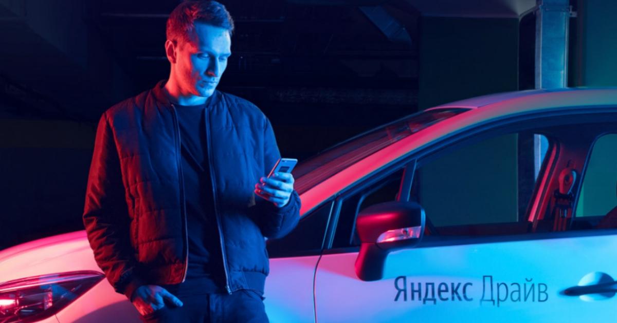 yandex.ru/drive/