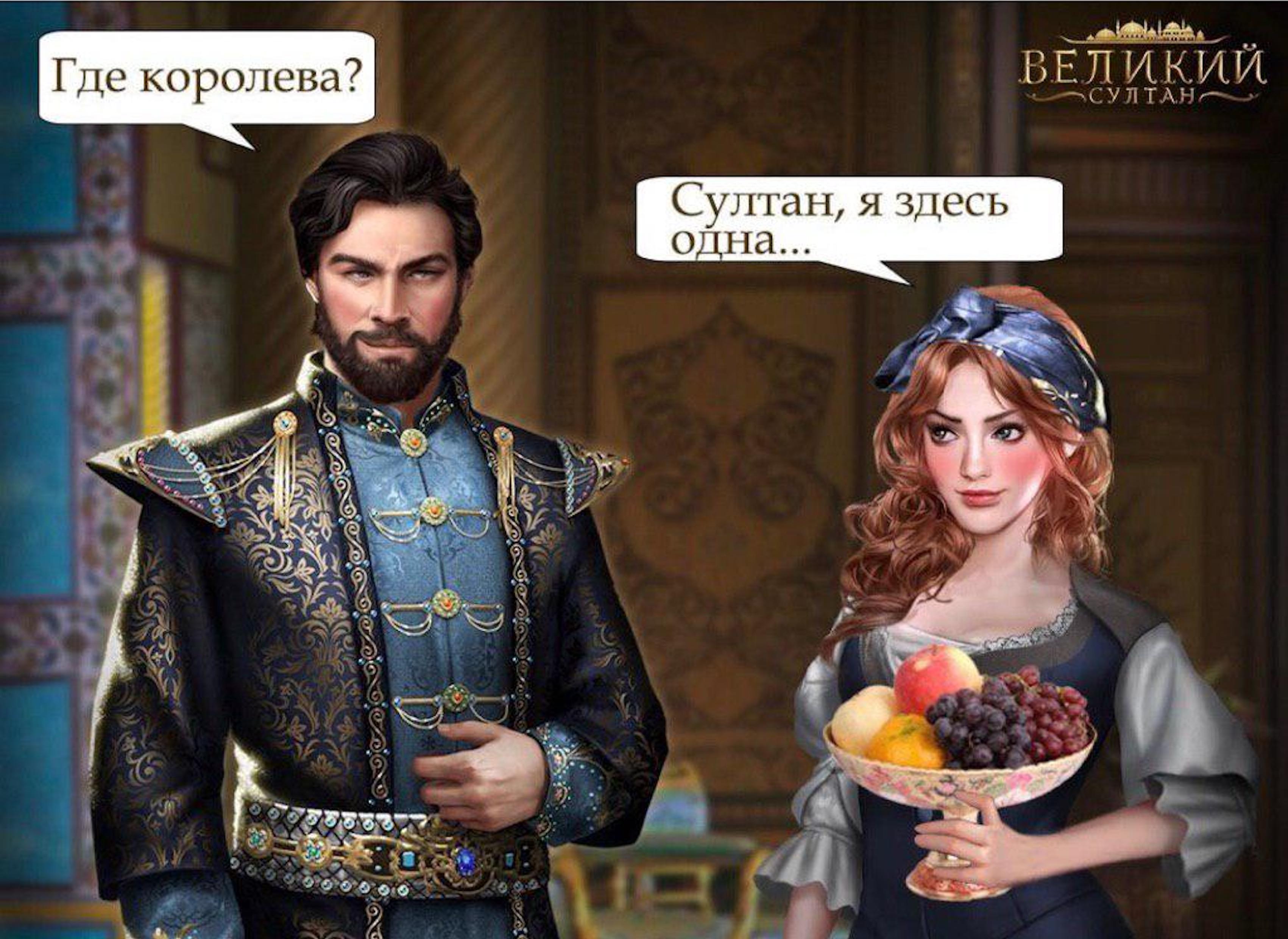 Смешные картинки про великий султан, вологда