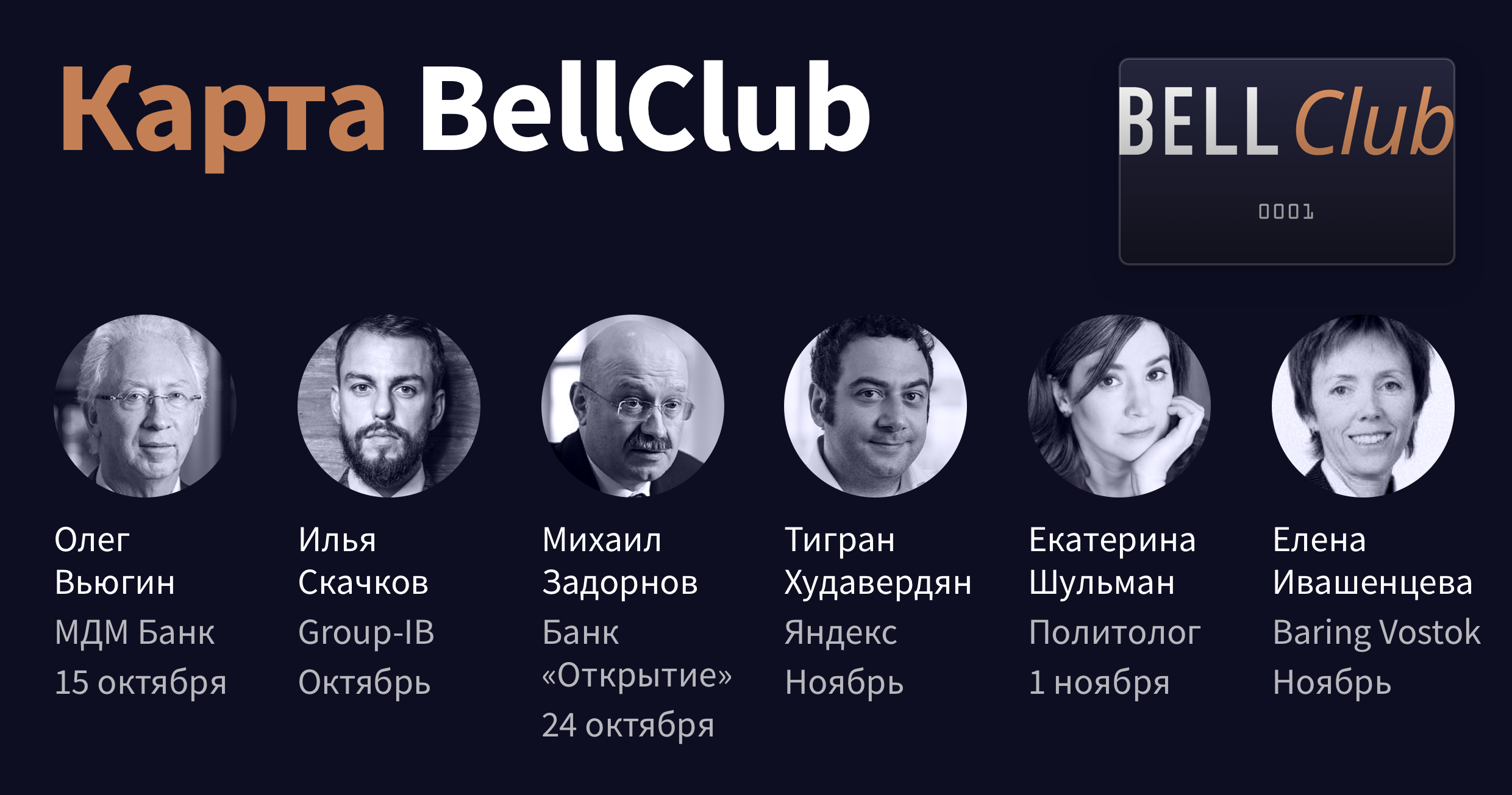 https://thebell.io/club-card/