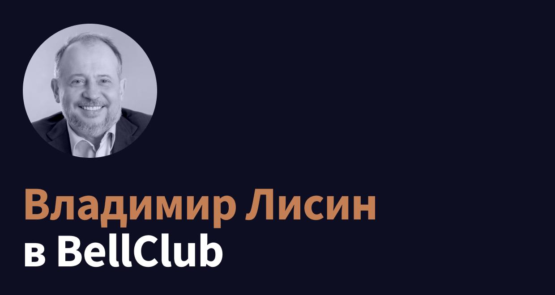 https://thebell.io/vstrechi-bellclub/?utm_source=desktop_topline