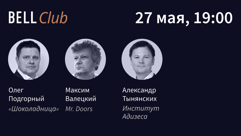 Максим Валецкий, Олег Подгорный и Александр Тынянских