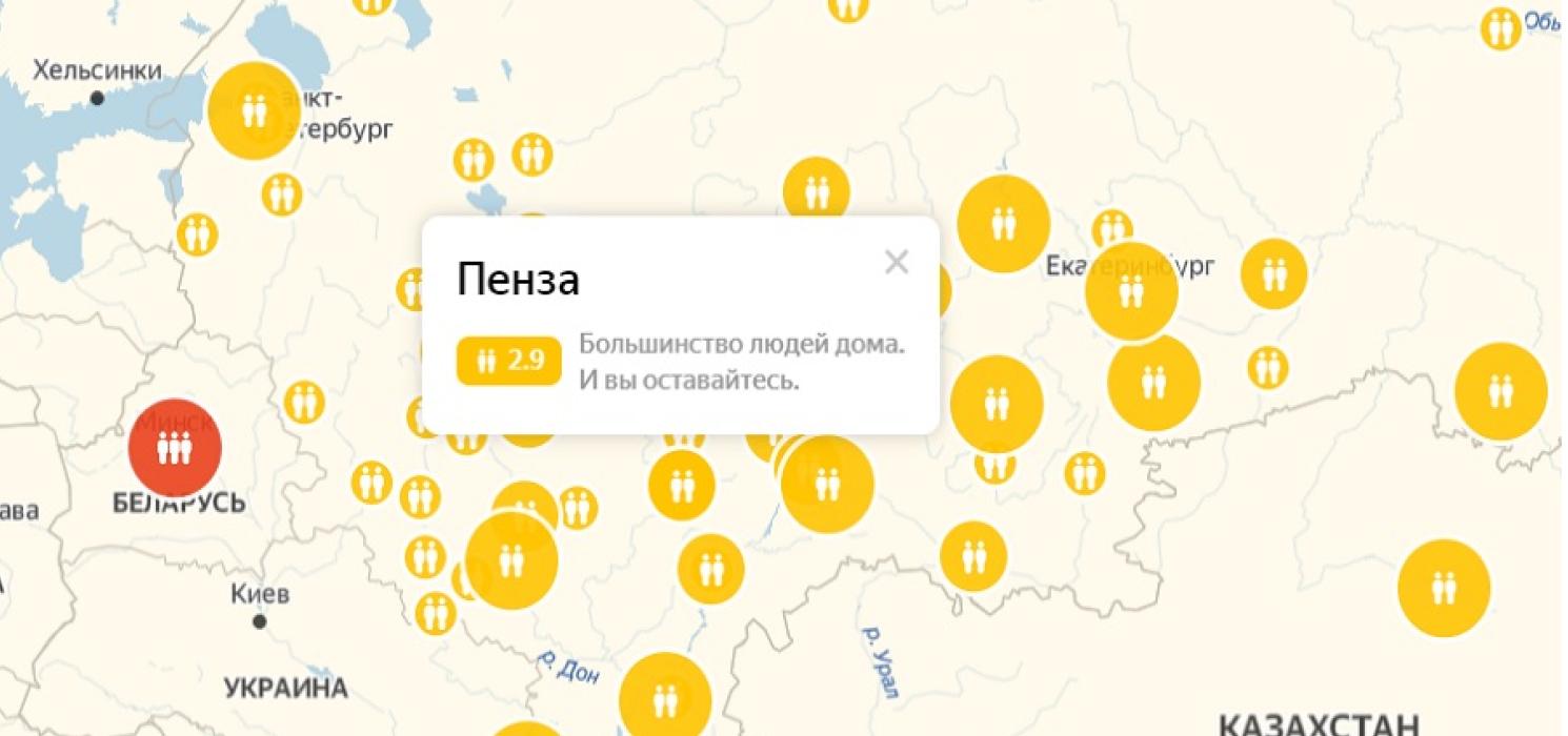 Индекс самоизоляции, «Яндекс»