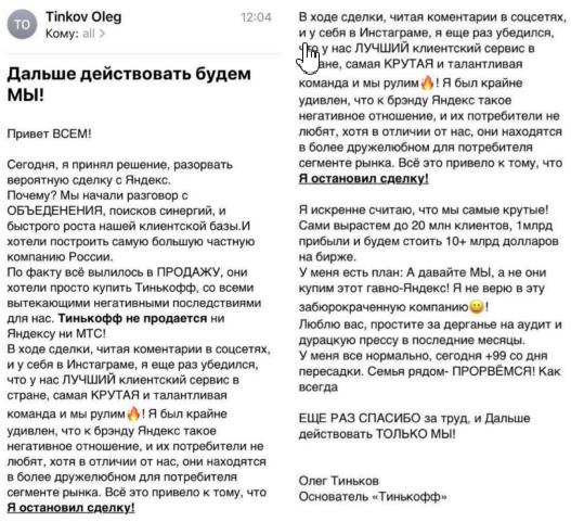«Мы, а не они, купим этот гавно-Яндекс!» Тиньков объяснил срыв переговоров о продаже «Тинькофф банка»