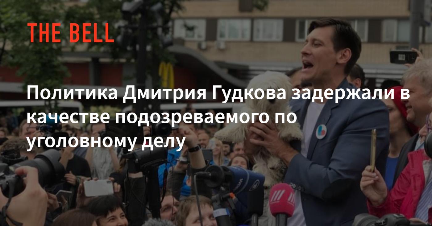 Дмитрия Гудкова задержали до суда, чтобы обезопасить от него предвыборный процесс 1   ГОЛОС МОСКВЫ