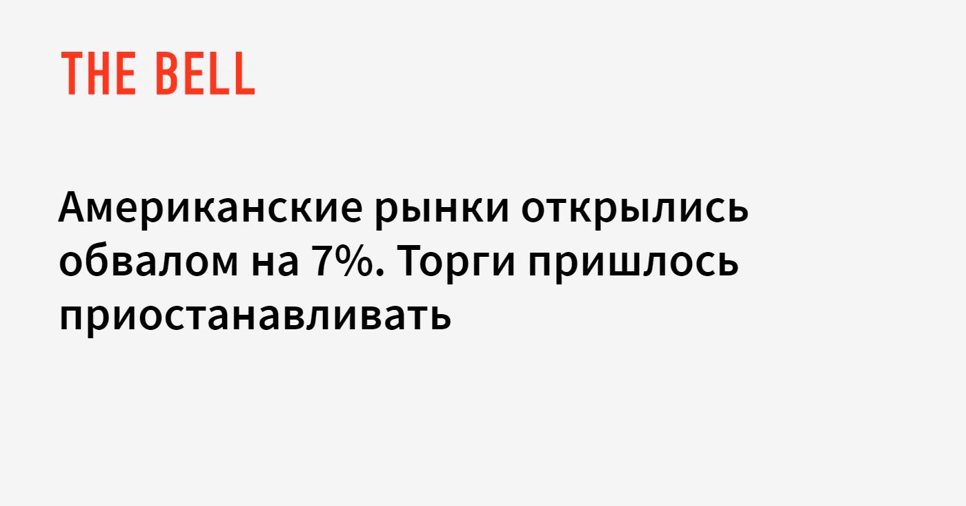 Американские рынки открылись обвалом на 7% — The Bell